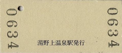 001b_koken-yunokami-ura