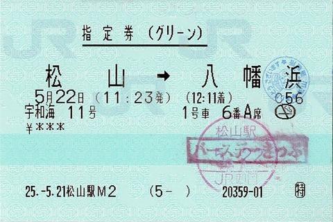 027_birthday-stamp
