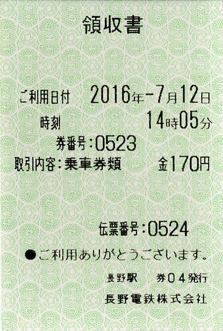 004a_nyujo-kenbai-ryoshu