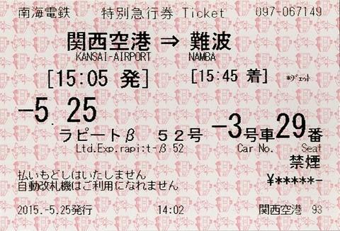 001b_jet-nankai-exp