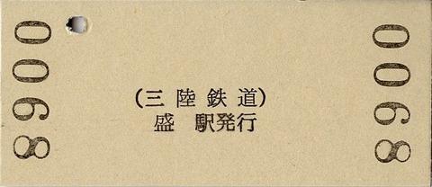 005b_santetsu-nyujo-ura