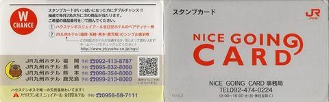 012_ngc-stamp