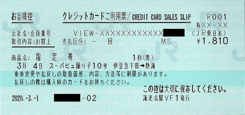 013a_exp-svo10-card