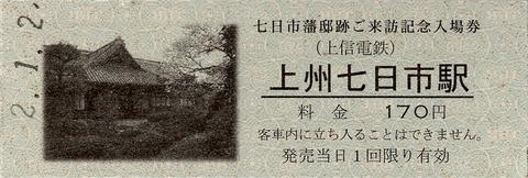005_nanokaichi