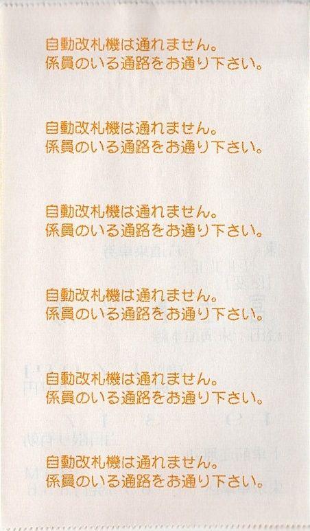 014a_tokai34m-syanai-ura