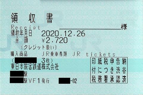 038d_kyujitsu-pass-ryoshu