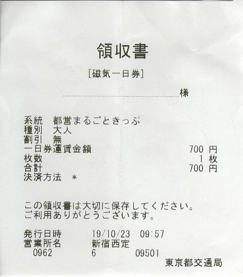 005_teihatsu-ryoshu