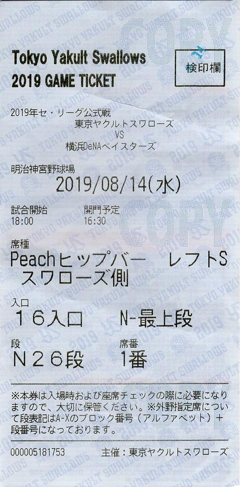 005c_QR-ticket3