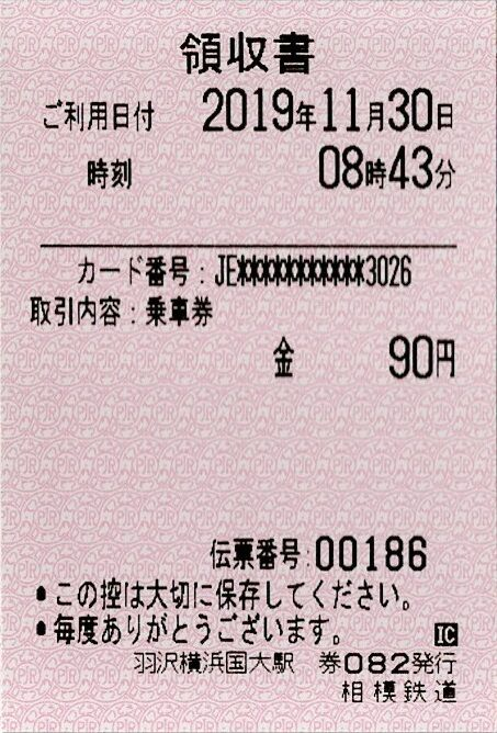 028a_hazawa-fare-ryoshu