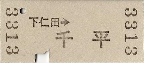 003a_fare-shimonita-ura