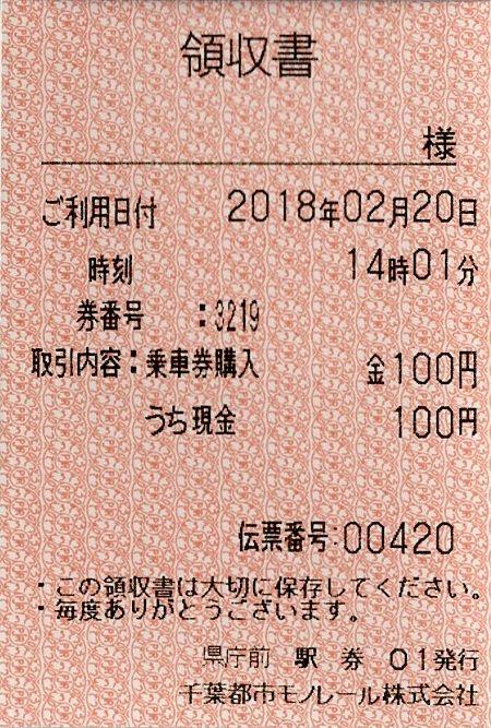 003_ryoshu