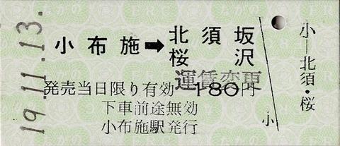 001b_fare-koken-obuse