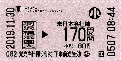 023_hazawa-fare
