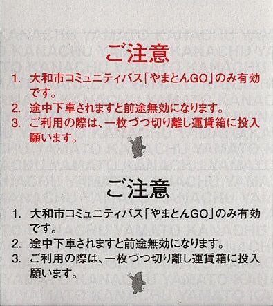 004a_yamaton-kaisu-ura
