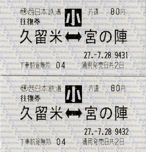 003_train-round