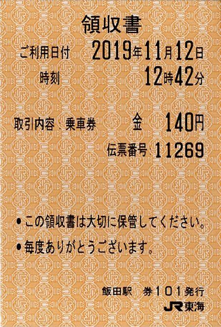 006a_round-ryoshu