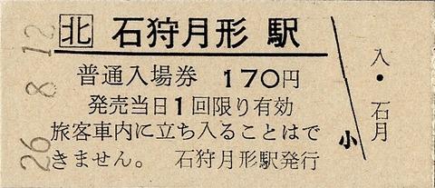 013_tsukigata-koken
