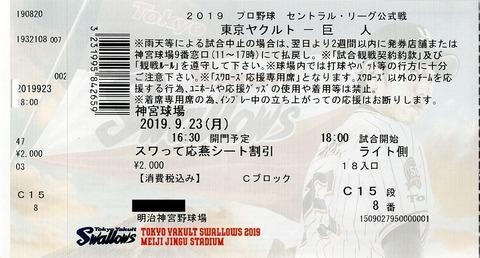 003b_jingu-ticket-26