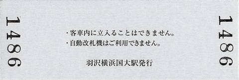025a_hazawa-kinen-hazawa-ura