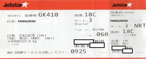 003_boarding2