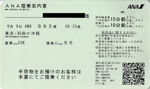 004_tojo-annai