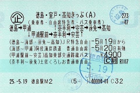 004_tokushima-kochi