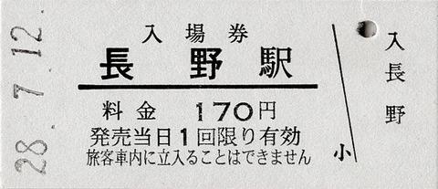 003_nyujo-koken-nagano
