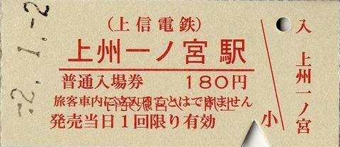 002c_nyujo-ichinomiya