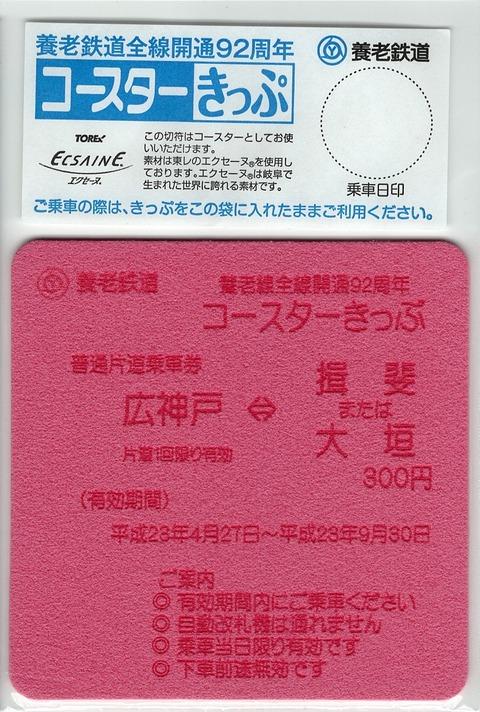 001_coaster