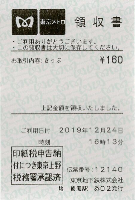 006a_ayase-tokurei-ryoshu