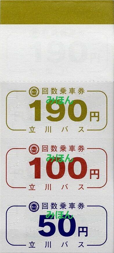 002a_kaisu190-ura