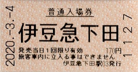 003d_nyujo-shimoda
