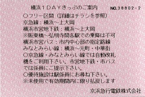 007a_yokohama-1day-annai