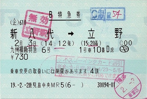 009_ngc-b-tokkyu
