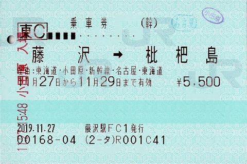021_fare-biwajima