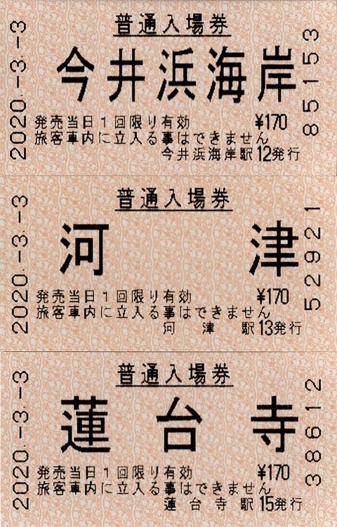 003c_nyujo-imaihama