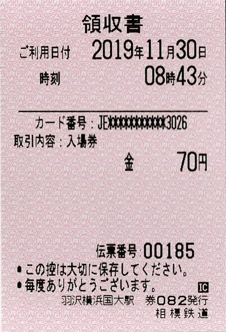 027a_hazawa-nyujo-ryoshu