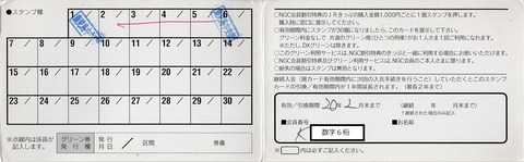 012a_ngc-stamp-naka