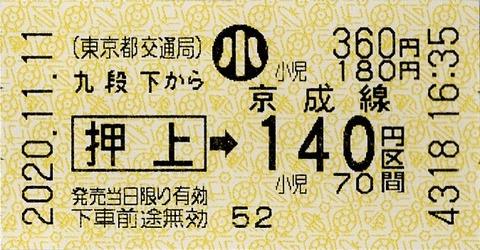 006_fare-renraku