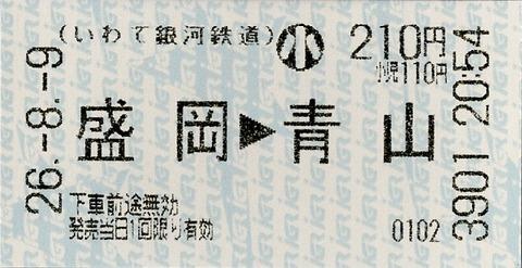 009_igr-fare-kenbai