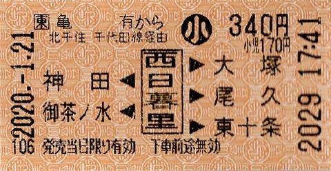 028a_tsuuka-kameari