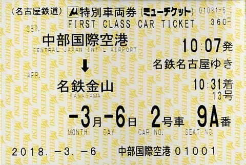 006_myu-ticket
