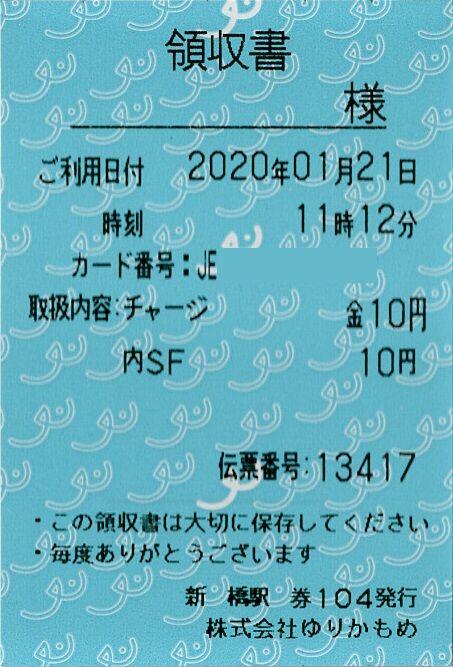 004_charge-ryoshu