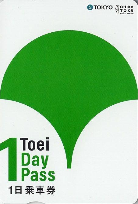 004_toei-1day