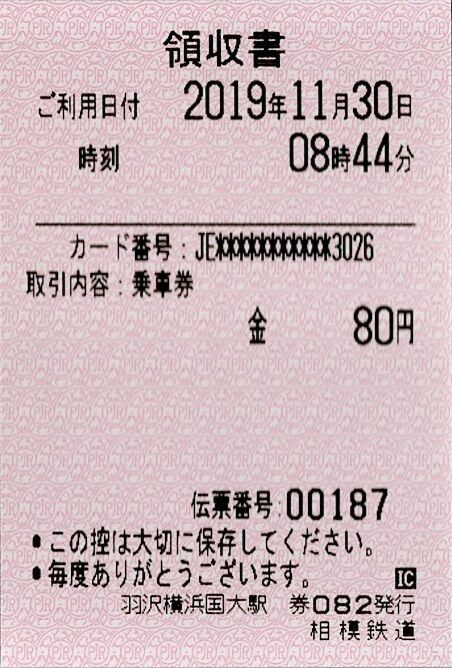 023a_hazawa-fare-ryoshu