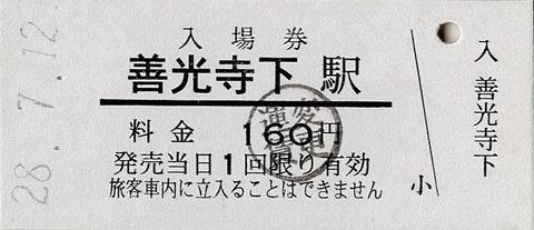 003a_nyujo-koken-zenkoji