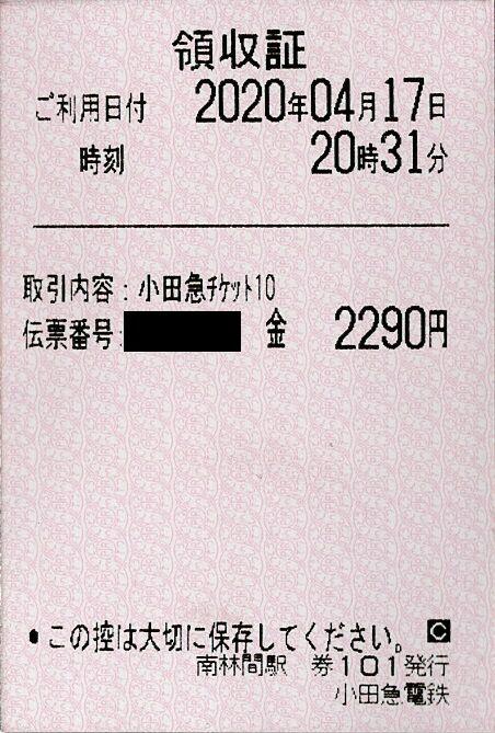 025b_ticket10-ryoshu