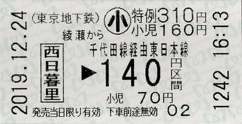 006_ayase-tokurei