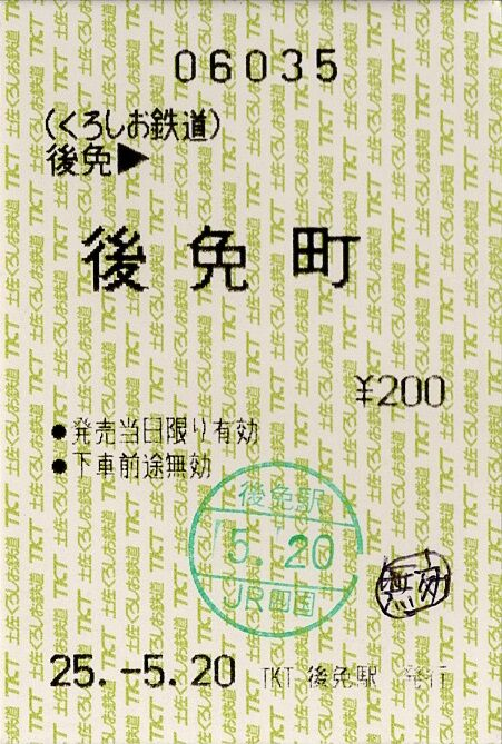 017_fare-gomen