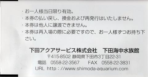 012a_shimoda-aquarium-ura